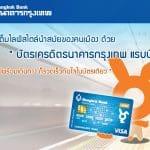 สมัครบัตรเครดิตกดเงินสด บัตรเครดิตธนาคารกรุงเทพ แรบบิท ช็อป ชิม เที่ยว สะดวกสบายแค่บัตรเดียว อนุมัติเร็ว