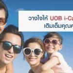 สมัครสินเชื่อส่วนบุคคล UOB I Cash สมัครง่าย กับอิสระเหนือระดับ