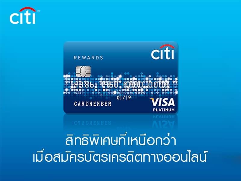 สมัครบัตรเครดิตซิตี้แบงก์ รีวอร์ด รับกระเป๋าเดินทาง 5,000 บาท อนุมัติง่าย