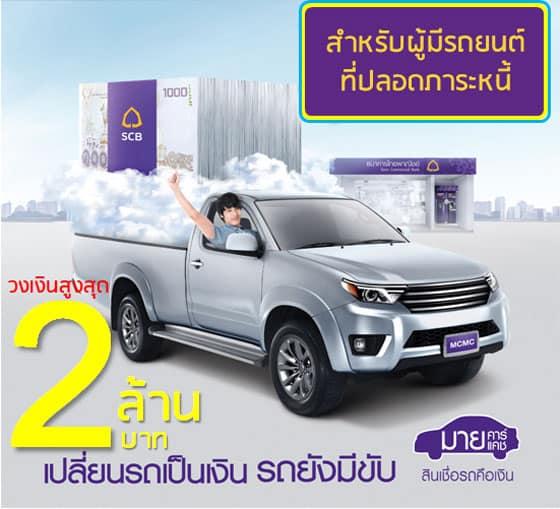 สินเชื่อรถยนต์ SCB-my-car-my-cash-สินเชื่อรถแลกเงิน-SCB