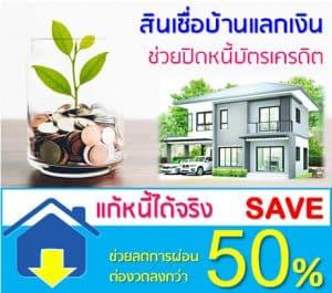 สินเชื่อบ้านแลกเงิน-TCR-ช่วยปิดหนี้บัตรเครดิต