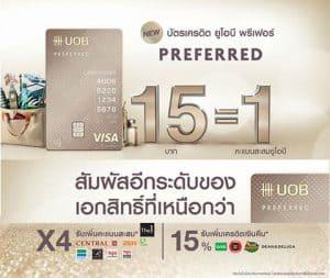 สมัครบัตรเครดิตยูโอบี_UOB Prefrered