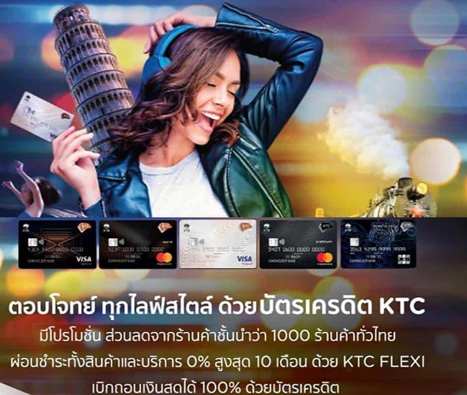 สมัครบัตรเครดิตเคทีซี_KTC Credit Card สมัครง่าย อนุมัติง่าย