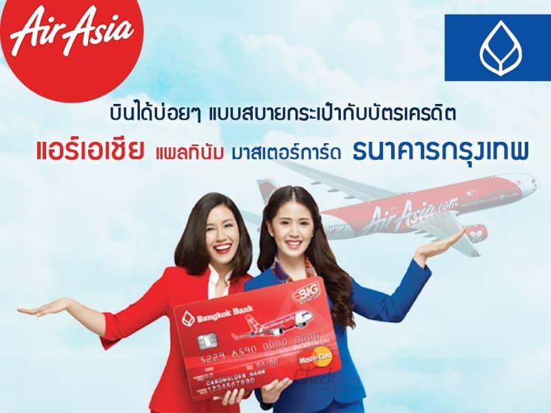 สมัครบัตรเครดิตธนาคารกรุงเทพ-airasia-bbl-credit-card-platinum