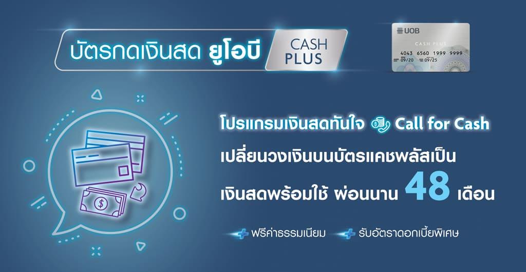 สมัครบัตรกดเงินสด UOB-cash-plus