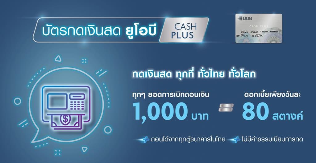 สมัครบัตรกดเงินสด UOB Cash Plaus