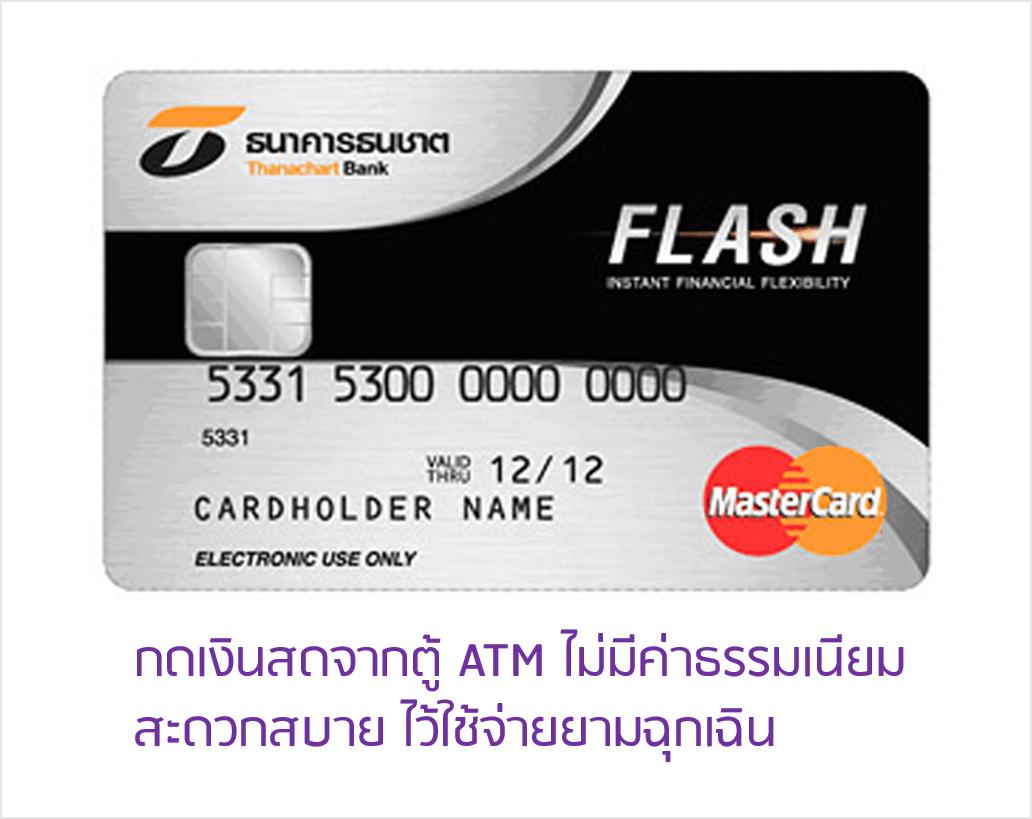 บัตรกดเงินสดธนาคารธนชาต Flash plus