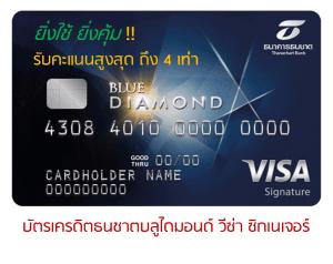 บัตรเครดิตธนชาตบลู ไดมอนด์ วีซ่า ซิกเนเจอร์