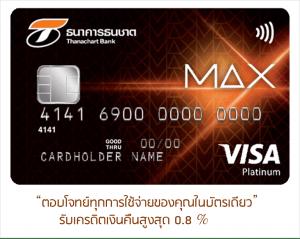 บัตรเครดิตธนาคารธนชาต แมกซ์ แพลทินัม