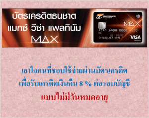 บัตรเครดิตธนชาต แมกซ์ วีซ่า แพลทินัม