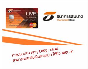 บัตรเครดิตธนาคารธนชาต-ลีฟ-มาสเตอร์การ์ด