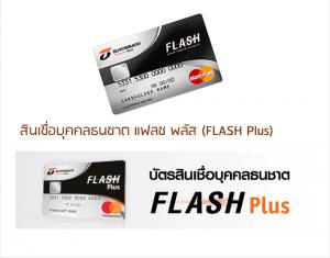 สินเชื่อบุคคลธนาคารธนชาต Flash Plus